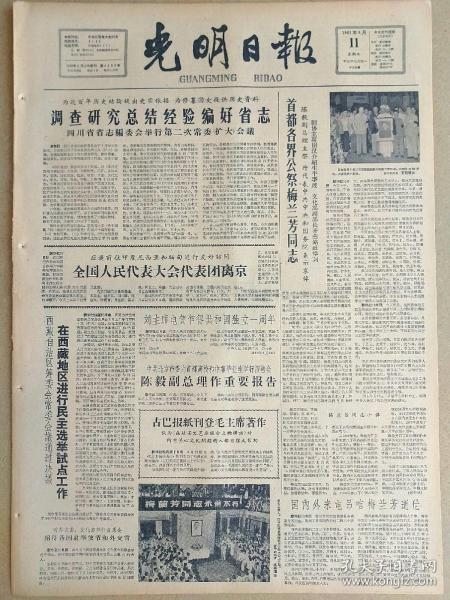 光明日报1961年8月11日,今日四版全。