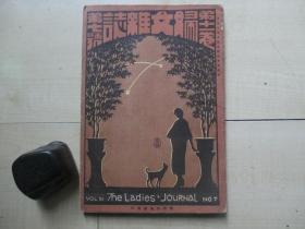 1925年商务印书馆16开: 妇女杂志     第十一卷第七号
