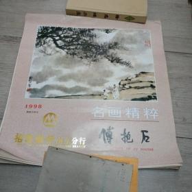 1998年挂历国画精粹:傅抱石 4开 宣纸6张