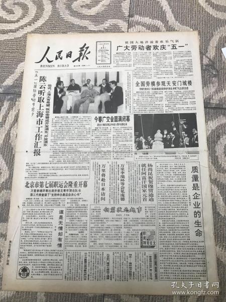 人民日报1992年5月2日(1-8版)
