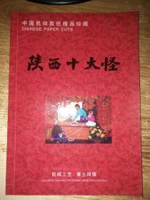 中国民间剪纸精品珍藏 陕西十八怪 民间工艺 黄土风情