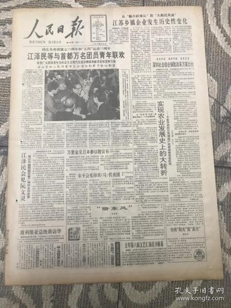 人民日报1992年5月5日(1-8版)