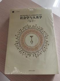 社会学与人类学:大学译丛