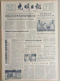 光明日报1961年8月16日,今日四版全。【首都公祭陈嘉庚先生】