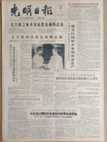 光明日报1961年8月17日,今日四版全。【毛主席回访恩克鲁玛,有图】【海瑞罢官序——吴晗】【民生公司概述】