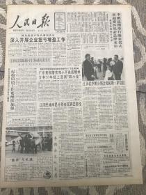 人民日报1992年5月10日(1-8版)