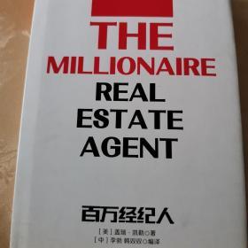 百万富翁房地产经纪人