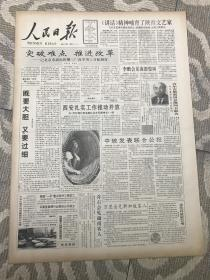 人民日报1992年5月12日(1-8版)