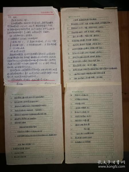 ●重庆市博物馆藏《巴县第一批县级文物保护单位概况.史料手稿》【1985年10月16开4页】!