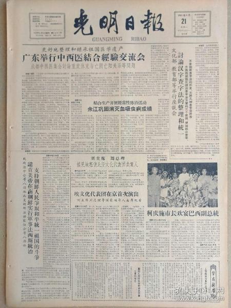 光明日报1961年8月21日,今日四版全。