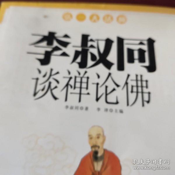 李叔同谈禅论佛