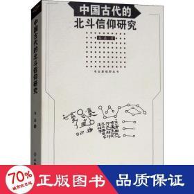 中国古代的北斗信仰研究
