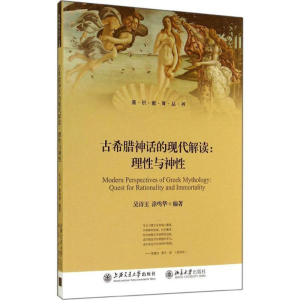 通识教育丛书·古希腊神话的现代解读:理性与神性