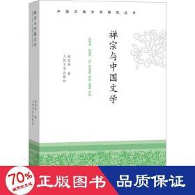 禅宗与中国文学
