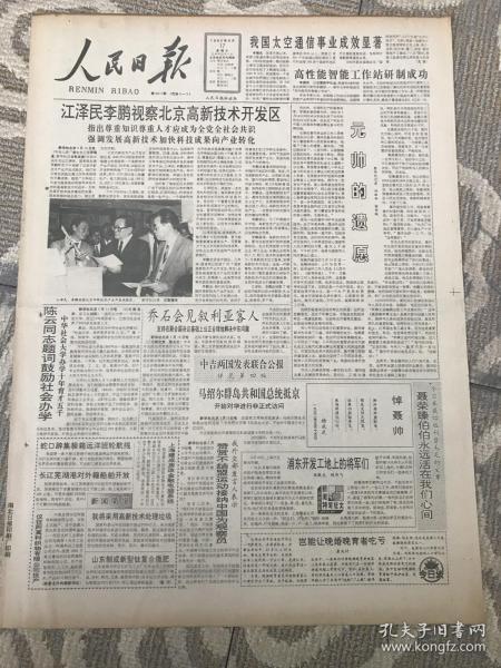 人民日报1992年5月17日(1-8版)
