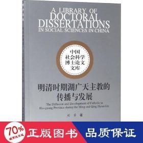 明清时期湖广天主教的传播与发展