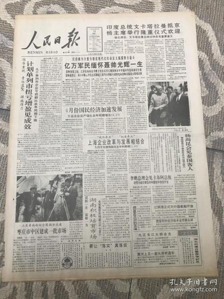 人民日报1992年5月19日(1-8版)