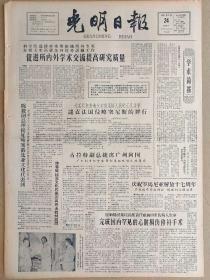 光明日报1961年8月24日,今日四版全。