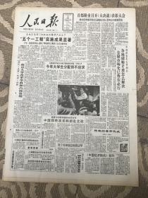 人民日报1992年5月22日(1-8版)