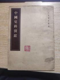 中国儿科医鉴 皇汉医学丛书