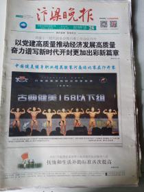 汴梁晚报2018年7月28日(16版)