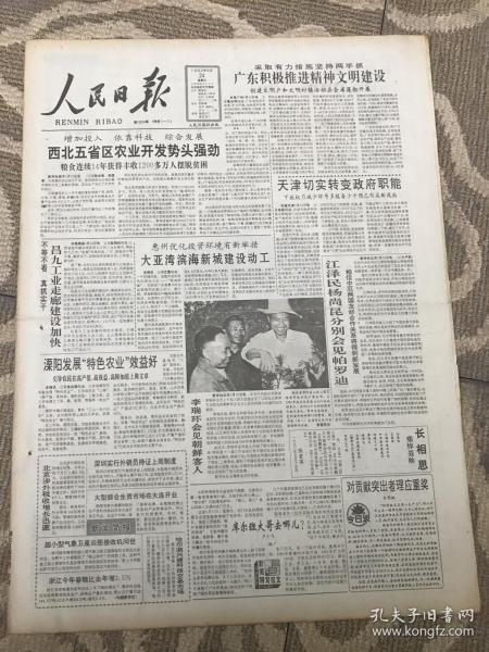 人民日报1992年5月24日(1-8版)