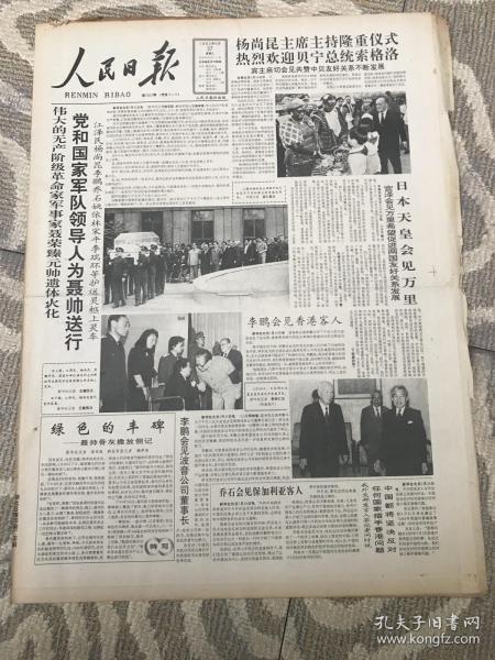 人民日报1992年5月27日(1-8版)