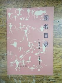 图书目录 1984-1985