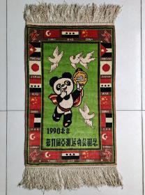 1990年北京亚运会参赛国家留念挂毯(手工裁绒地毯)