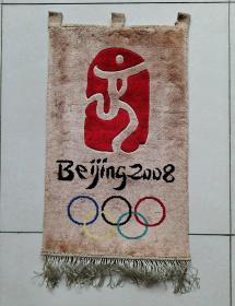 2008年北京奥运会会徽中国印挂毯(手工裁绒地毯)