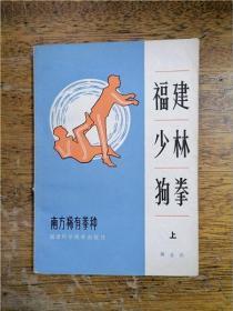 福建少林狗拳 (上)