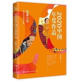 2020中国年度作品.