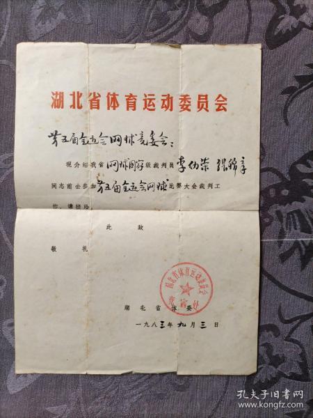 湖北省体育运动委员会公函(第五届全运会网球裁判事宜)1983年