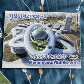 纪念碑式建筑物(三)