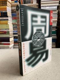 周易——《周易:中国现存最早的一部卜筮哲学书》:《周易》是我国现存最早的一部卜筮书,古代通过占筮的方法请示神灵,以卜吉凶,以定行踪。认为只要读懂了《周易》,理解了卜筮的真谛,出门办事就能卜吉凶,知祸福。《周易》的内容广博,在社会史料、哲学思想、文学价值等方面有很高的价值、是古人遗传下来年一笔珍贵的文化遗产。