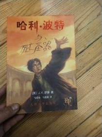 哈利·波特与死亡圣器(正版1版1印)