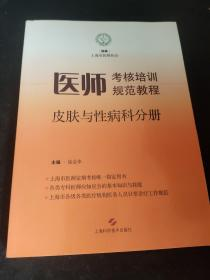 医师考核培训规范教程:皮肤与性病科分册