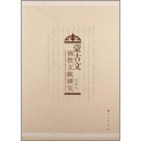 蒙古文佛教文献研究 宝力高 著 9787010104324