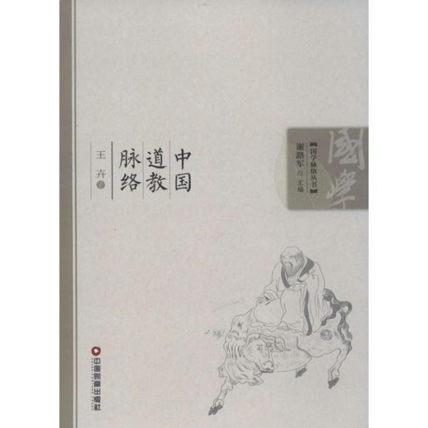 国学脉络丛书:中国道教脉络