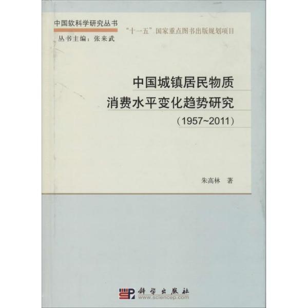 中国软科学研究丛书:中国城镇居民物质消费水平变化趋势研究(1957-2011)