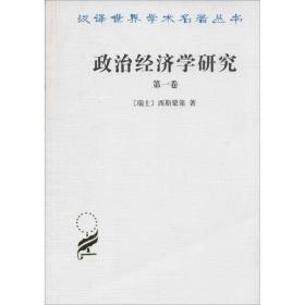 政治经济学研究(第一卷)