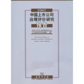 中国上市公司治理评价研究报告. 2007. 2007