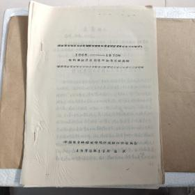 《1968年~1970年柑桔果园及苗圃化学除草试验总结 》 g2