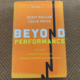 Beyond Performance  超越绩效:组织健康是最大的竞争优势