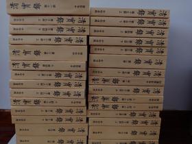清实录        全60册