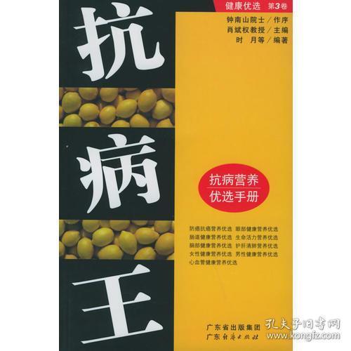 抗病王/健康优选系列丛书