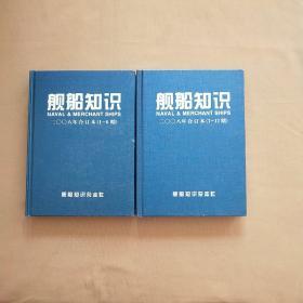 舰船知识 (2008年 合订本)精装(1-6期 7-12期 两册)