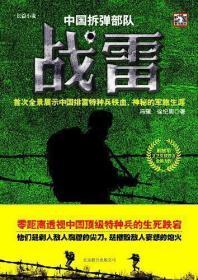 中国拆弹部队