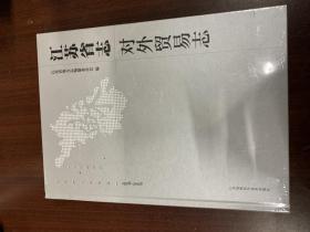 江苏省志  对外贸易志