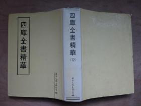钦定四库全书 资治通鉴卷一至五十二 【据四库本影印100部】